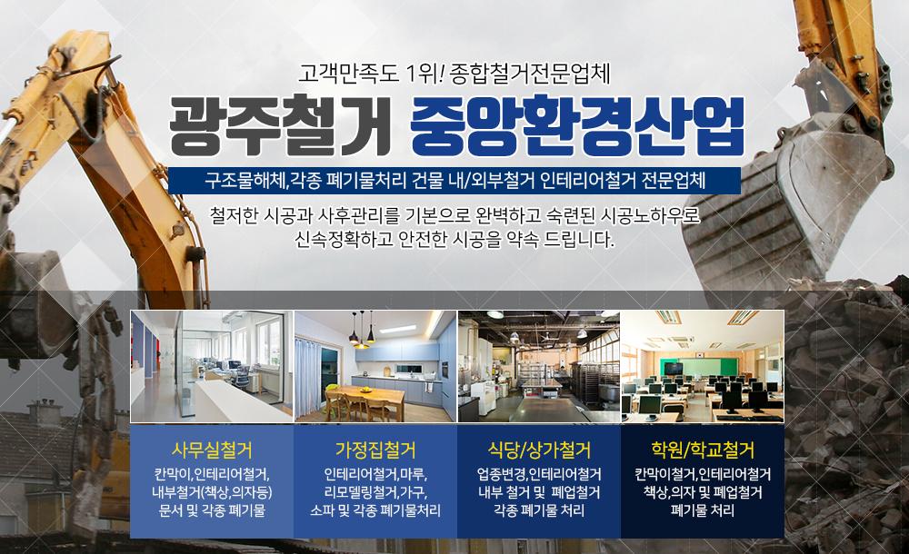 광주철거 중앙환경산업